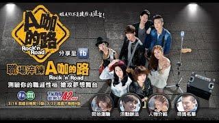 Repeat youtube video Rock N' Road เส้นทางฝัน และรักของเรา ตอนที่1 ซับไทย