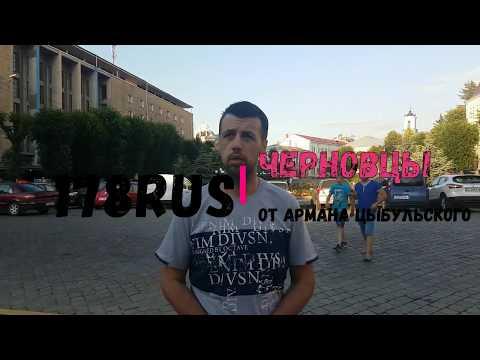 знакомства черновцы украина