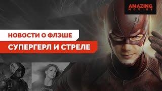 Новости | ТВ: О Флэше, Супергёрл и Стреле