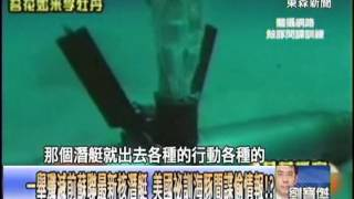 Video 【關鍵時刻2200】一舉殲滅前蘇聯最新核潛艇 美國密訊海豚間諜偷情報20121023 download MP3, 3GP, MP4, WEBM, AVI, FLV November 2018