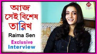 আজ সেই বিশেষ তারিখ | Exclusive Interview | Raima Sen | Tarikh | Bengali Film 2019