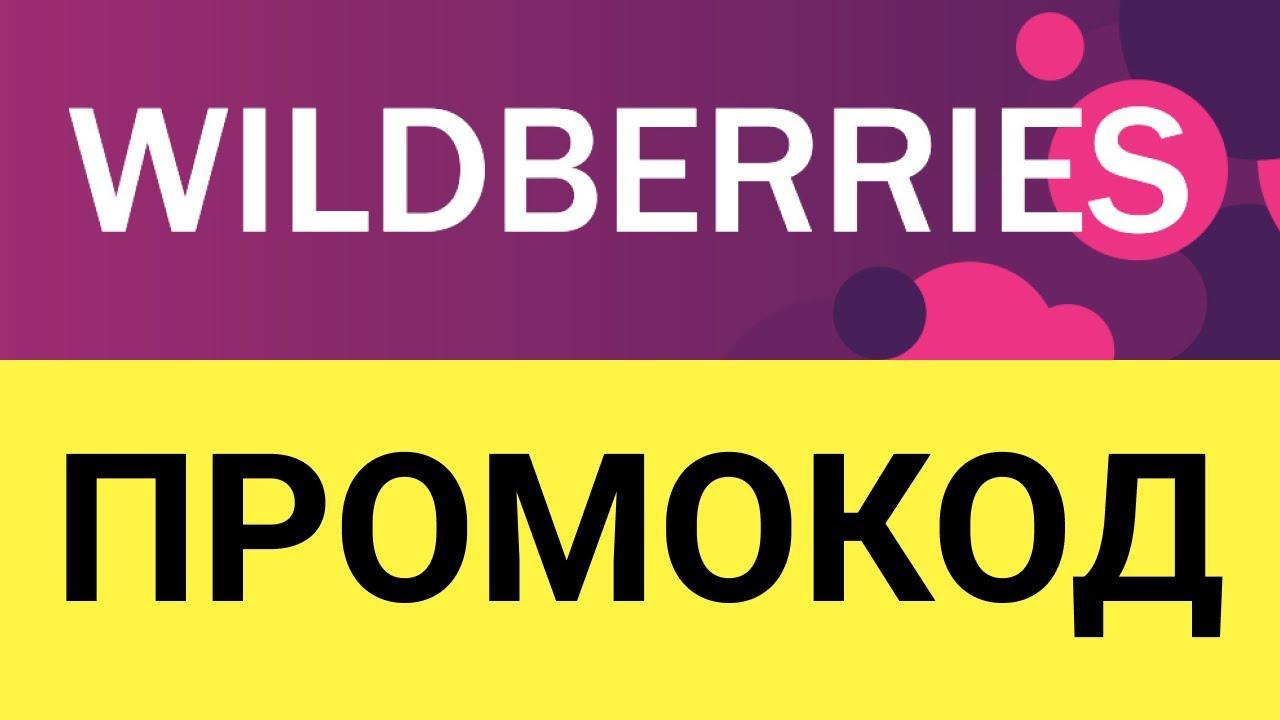 промокод для wildberries 2020 на сегодня на игрушки