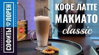 Вкусный кофе Латте макиато | Latte macchiato | Вадим Кофеварофф