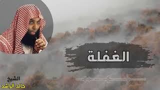 الشيخ خالد الراشد - الغفلة