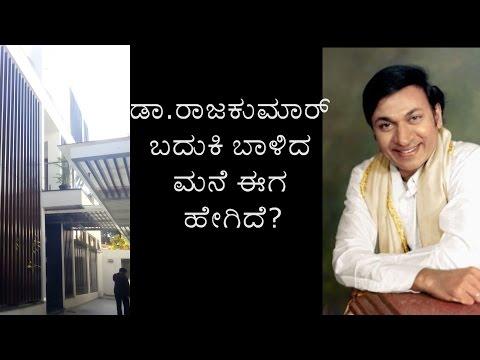 Dr.Rajkumar House Today?  ಡಾ. ರಾಜಕುಮಾರ್ ಮನೆ ಈಗ ಹೇಗಿದೆ?