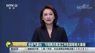 [中国财经报道]中央气象台:今明两天黑龙江中东部等地大暴雨| CCTV财经