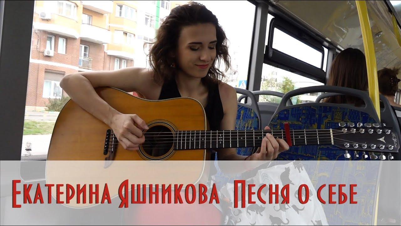 Песня о себе