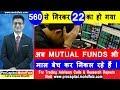 560 से गिरकर 22 का हो गया अब Mutual Funds भी माल बेच कर निकल रहे हैं | Latest Share Market News