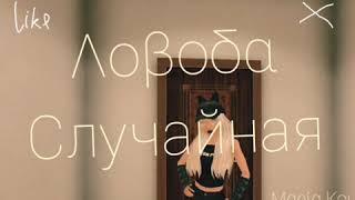 Клип на песню  Loboda Случайная в Avakin Life.