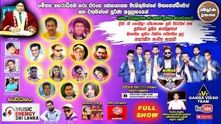 sulaga-with-rio-yakkala-full-show