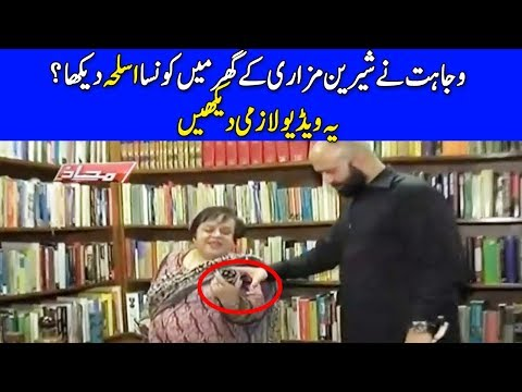 Wajahat Found Armour From Shireen Mazari Home - Mahaaz With Wajahat Saeed Khan - Dunya News