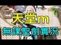【小屁】奇岩攻城戰地記者來拉!|天堂M無課實況 青春女神 #跟我一起宅在家 4/12