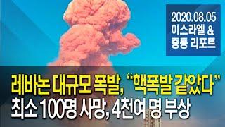 [Brad TV] 이스라엘&중동 리포트 2020년 8월 5일 - 레바논 대규모 폭발, 최소 100명 사망 4천여 명 부상