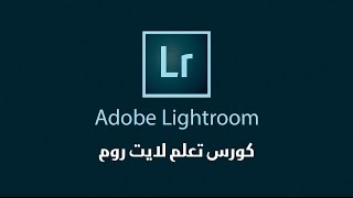 تمهيد adobe lightroom 5