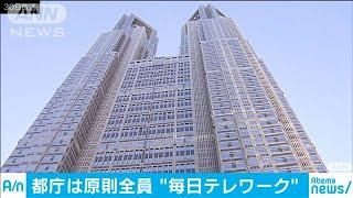 新型コロナ 都庁本庁舎の職員1万人 テレワークに(20/03/30)
