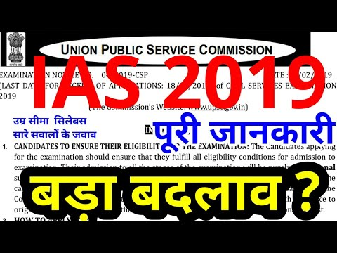 BIG CHANGES in UPSC 2019 NOTIFICATION ? complete information age limit syllabus ias latest news ips