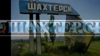 Мой родной  город Шахтёрск
