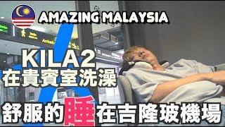 《飛行體驗EP3》在吉隆坡機場KLIA2貴賓室洗澡睡一晚 Sleeping in KUALA LUNPUR Airport【我是老爸 I'm Daddy】