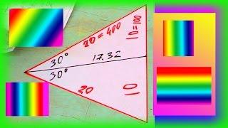Треугольник, который пригодится каждому