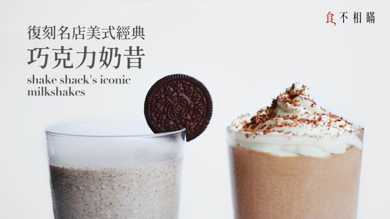 [食不相瞞#85]傳說中最好喝的巧克力奶昔的做法與食譜:用高品質苦甜巧克力做一杯青春回憶,同場加映 Oreo 香草奶昔 (Shake Shack's black & white shake ASMR)