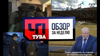 ЧП Тува - Обзор за неделю - Новости Тыва от 04.09.2020
