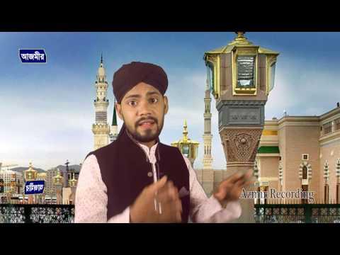 Aj Dhonno Ami Dhonno | Mohammad Iqbal Hossain | Islami Song | Azmir Recording | 2017