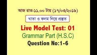 Live Model Test-01 | Question No.(1-6) | H.S.C English 2nd Paper