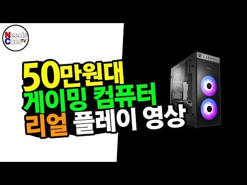 [50만원대_배그PC] 게이밍컴퓨터 리얼 플레이 영상 (배그_기본옵션)       ▶ 8세대 i3-8100,  8G램 , 240G SSD, 지포스GTX1050TI ◀