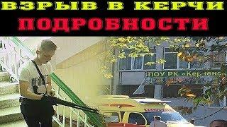 Смотреть видео Взрыв в Керчи ,Появились подробности взрыва в керченском колледже онлайн