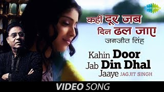 Kahin Door Jab Din Dhal Jaye | Ghazal Video Song | Jagjit Singh