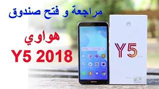 مراجعة جوال هواوي y5 برايم فتح صندوق - HUAWEI Y5 Prime 2018 review and unboxing