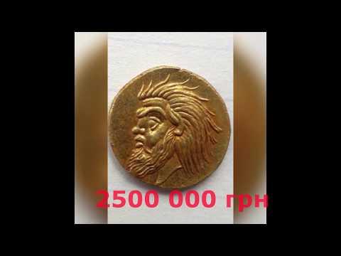 Золотой статер за 2 миллиона грн. Херсонская обл. Вот это находка я понимаю