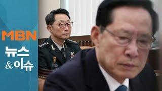 그대로 생중계 된 낯뜨거운 송영무 vs 기무사 '진실공방'…무슨 일?