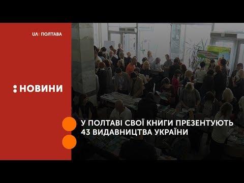 UA: Полтава: У Полтаві свої книги презентують 43 видавництва України