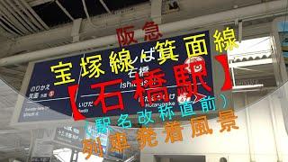 阪急 宝塚線・箕面線【石橋駅(駅名改称直前)列車発着風景】
