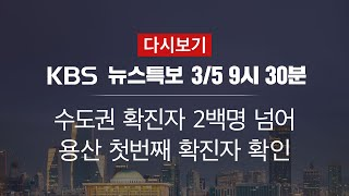 [KBS 통합뉴스룸 다시보기] 확진자 5천 6백 명 넘어 (5일 09:30~)