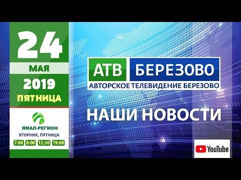"""24 мая, 2019 """"НАШИ НОВОСТИ"""" АТВ БЕРЁЗОВО"""