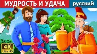 МУДРОСТЬ И УДАЧА | Wisdom And Luck Story |сказки на ночь | русский сказки