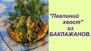 """Павлиний хвост"" из БАКЛАЖАНОВ. | Easy Way to Cook Eggplant."