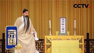 《中国京剧像音像集萃》 20190524 京剧《打金砖》| CCTV戏曲