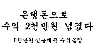 5천만원 신용대출 주식몰빵 일기 2021년1월8일