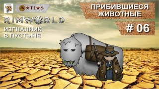 Прохождение RIMWORLD изгнанник в пустыне. #06. Прибившиеся животные