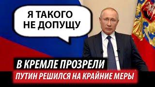 В Кремле прозрели. Путин решился на крайние меры