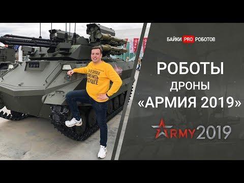 Форум Армия 2019. Боевые роботы и новые технологии (военные)