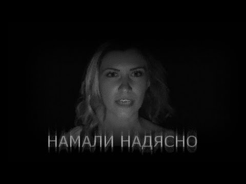SNG - Намали надясно (Official video) prod. by Kolev 2018