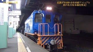 【汽笛付】名鉄デキ400形+ホキ80形プッシュプル 夜の名古屋本線を快走!走行映像集