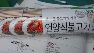 20190619 식량 기록  youus언양식불고기김밥