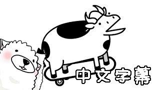 asdfmovie-第八集(繁體中文字幕)