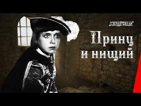 Принц и нищий / The Prince and the Pauper (1942) фильм смотреть онлайн
