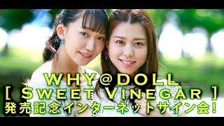 WHY@DOLLニューシングル「Sweet Vinegar」発売を記念してインターネット...